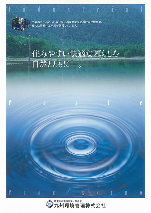 九州環境管理株式会社様 会社案内パンフレット